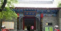 西安湘子庙