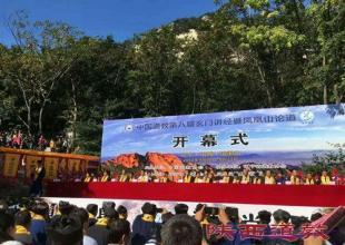 第八届玄门讲经暨凤凰山论道活动在紫阳观举行