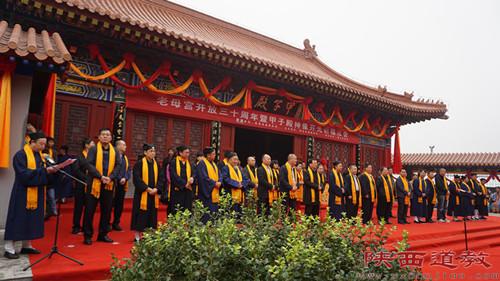 西安骊山老母宫开放30周年暨甲子殿神像开光庆典活动