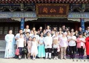 西安八仙宫举办第三期传统文化讲座