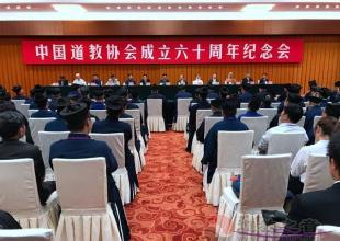 中国道教协会成立60周年纪念会在北京举行