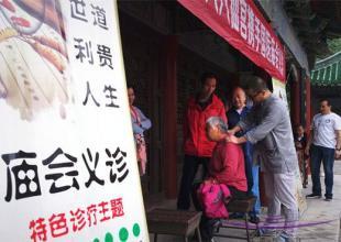 西安八仙宫举办第八期义诊活动