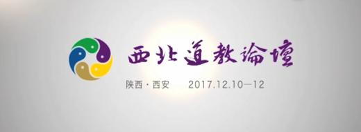 首届西北道教论坛志愿者招募中