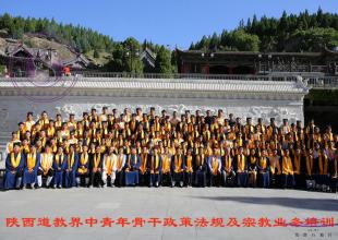 陕西道教中青年骨干政策法规及宗教业务培训班在榆林举办