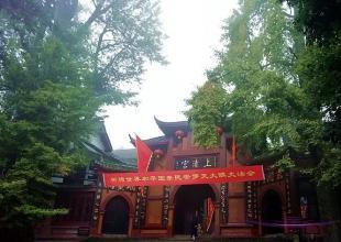 西安八仙宫参加戊戌年青城山罗天大醮,主法吉祥坛