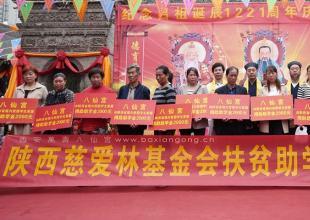 西安八仙宫举行己亥年吕祖圣诞扶贫助学捐赠仪式