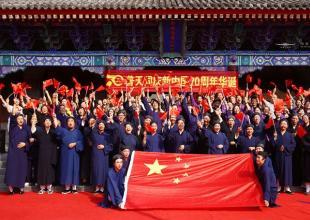 歌唱祖国 国庆快乐 | 西安八仙宫庆祝新中国70周年华诞