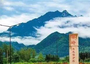 《陕西省秦岭生态环境保护条例》