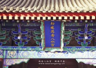 西安八仙宫常态化疫情防控期间信众入庙须知