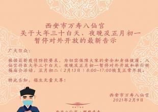 西安市万寿八仙宫关于大年三十白天、夜晚及正月初一 暂停对外开放的最新告示