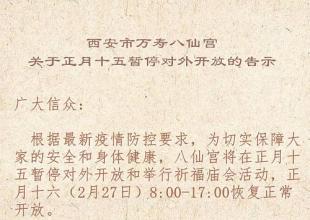 西安市万寿八仙宫关于正月十五暂停对外开放的告示