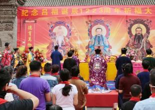 西安八仙宫举行纪念吕祖诞辰1223周年庆贺祈福法会