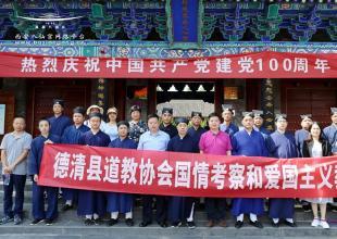 德清县道教协会到西安八仙宫参访交流
